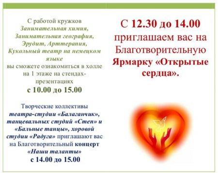 25 апреля 2015 г. в школе 1440 пройдет благотворительная акция «Открытые сердца»