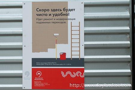 ФОТОРЕПОРТАЖ: ремонт подземных переходов станции метро Крылатское
