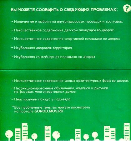 """В центрах госуслуг """"Мои документы"""" можно написать жалобу на портал """"Наш город"""""""