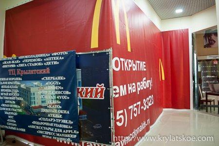 В Крылатском появится первый ресторан сети  Макдональдс