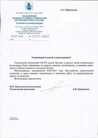 Переезд Ночных волков в Крылатское подтвержден официально властями