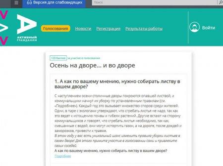 """На портале """"Активный гражданин"""" можно проголосовать за способ уборки листвы"""