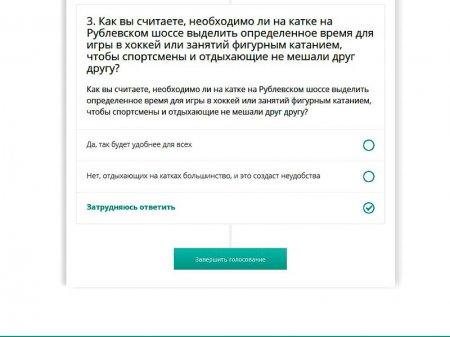 Как будет работать каток на Рублевском шоссе?