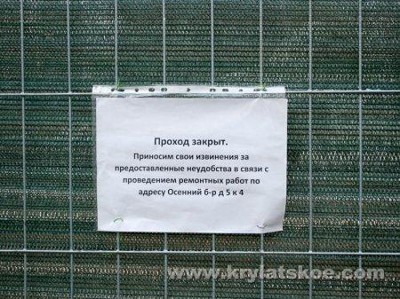 БЛИЦ: начата реконструкция здания бывшего ДЕЗа по адресу Осенний бульвар д. 5 к .4