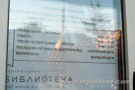 ФОТОРЕПОРТАЖ: Библиотека им. Ахматовой