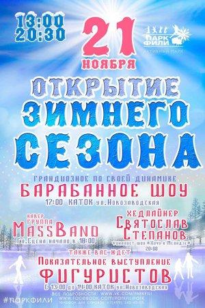В парке «Фили»  21 ноября откроется зимний сезон
