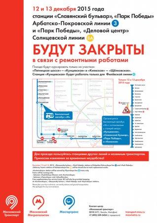 12 и 13 декабря 2015 года будут закрыты станции «Славянский бульвар» и «Парк Победы» Арбатско-Покровской линии, «Парк Победы» и «Деловой центр» Солнцевской линии.