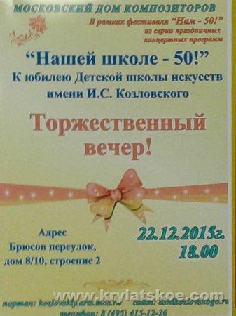Юбилейный концерт школы искусств им. И.С. Козловского