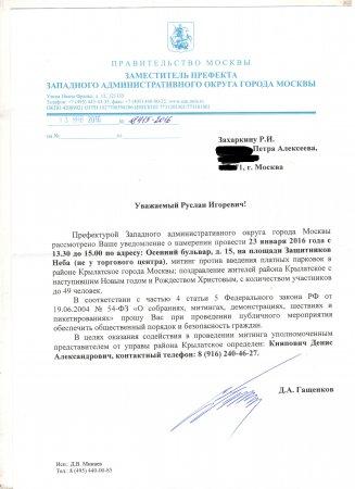 23 января 2016 года пройдет МИТИНГ против платных парковок в Крылатском!!!