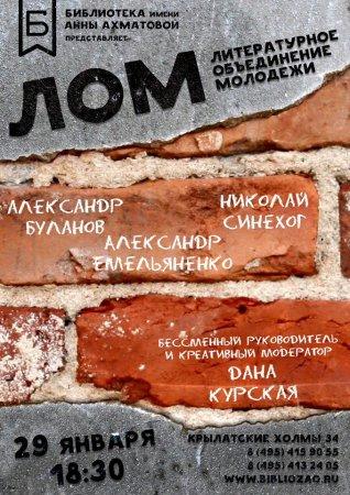 БЛИЦ: 29 января ЛОМ в Ахматовке