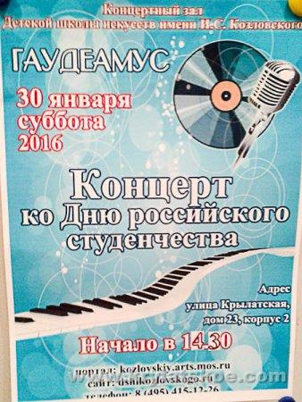 БЛИЦ: Концерт ко Дню российского студенчества пройдет в музыкальной школе