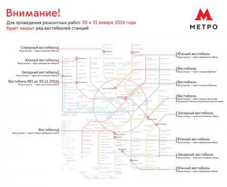 Западный вестибюль станции метро Крылатское будет закрыт 30-31 января 2016 года